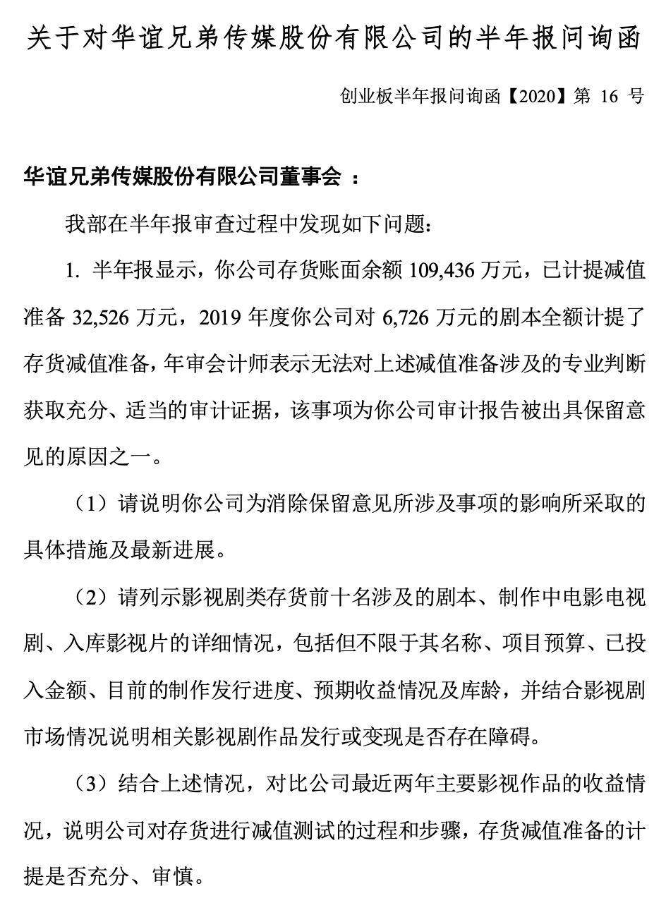 """华谊兄弟收半年报问询函,《八佰》能给公司""""续命""""多久?丨热公司"""