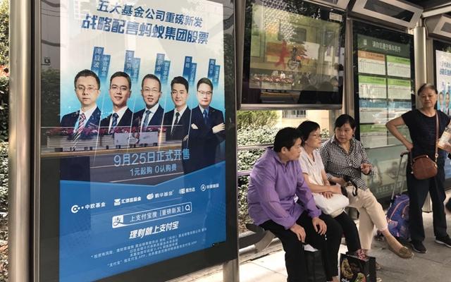 上海一处公交站牌的C位广告,是五大基金公司的相关战配基金。