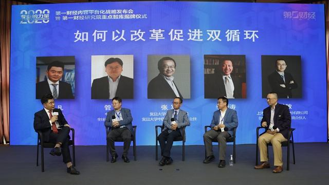 一财特聘行家管涛(左二)、张军(左三)、李海涛(左四)、郑培敏(左五)在圆桌论坛上分享相关双循环的不都雅点