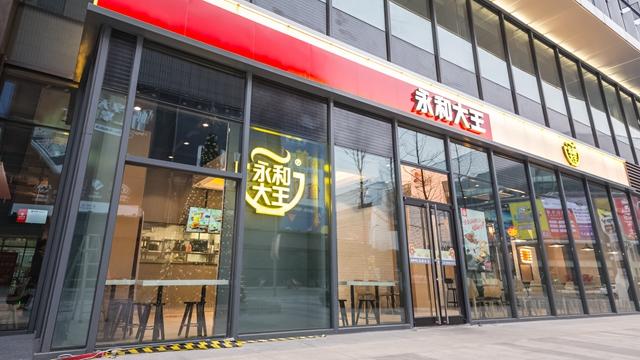 中式连锁餐饮品牌永和大王
