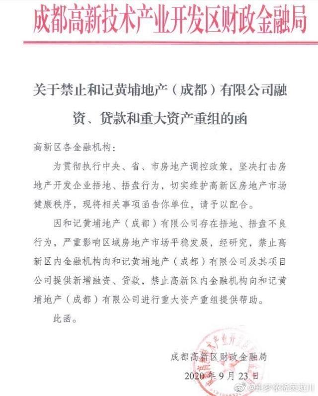 李嘉诚成都公司捂地倒手赚38亿,被禁止融资贷款