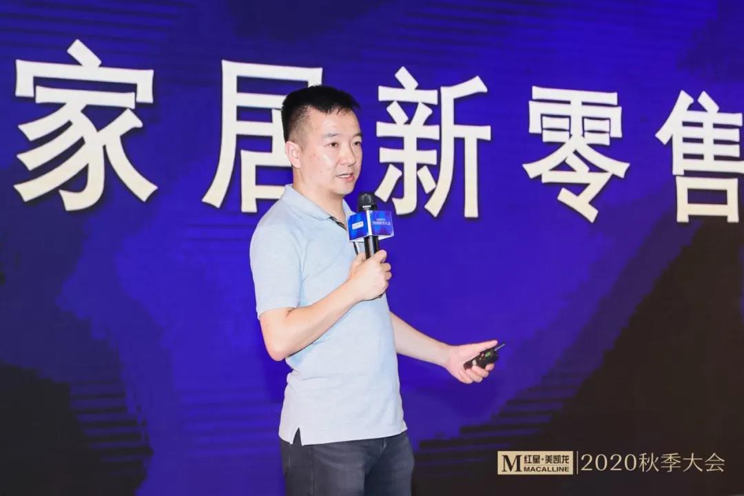 红星美凯龙家居集团执行总裁兼新零售中心总经理陈东辉