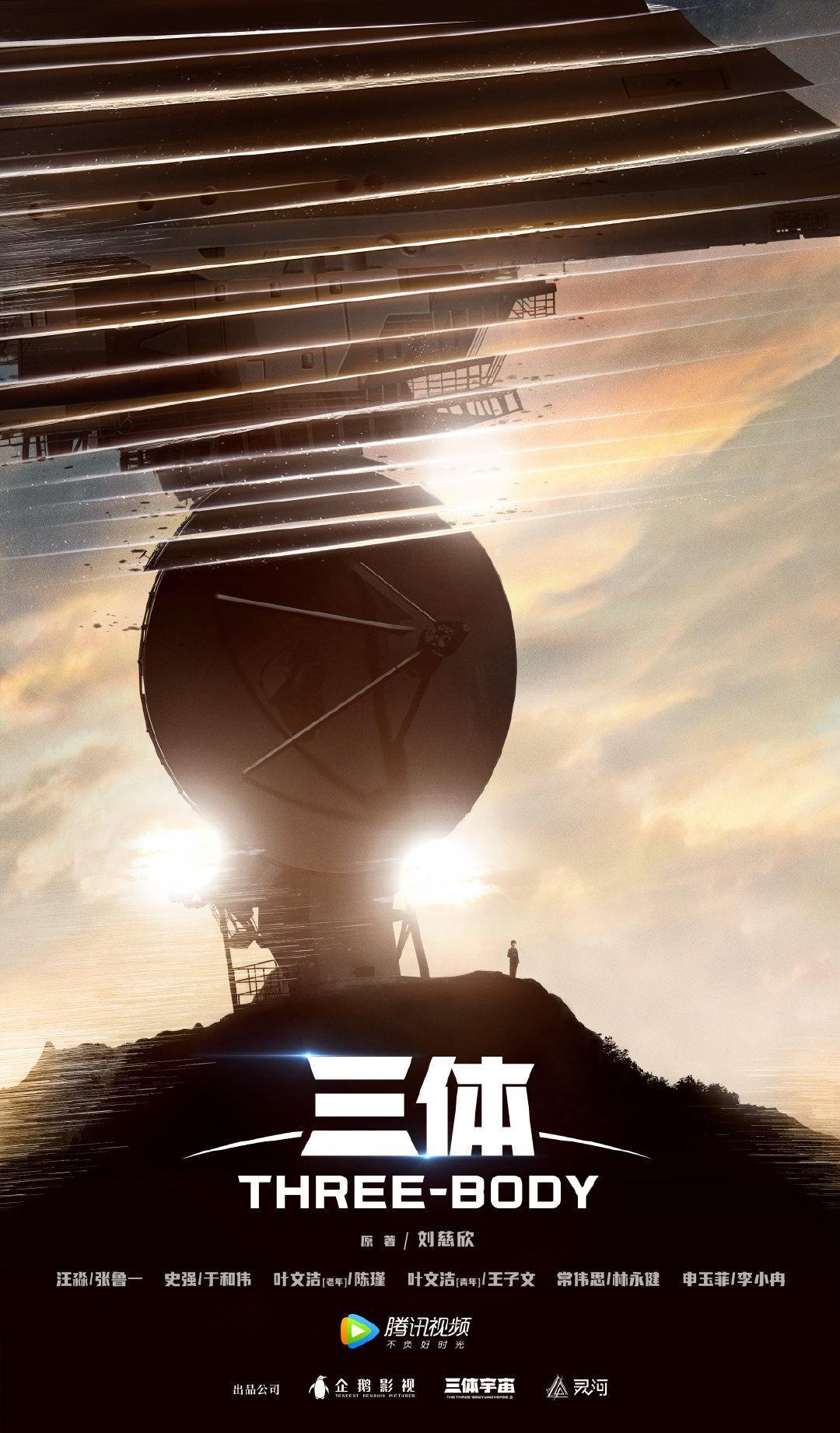 《三体》剧版海报