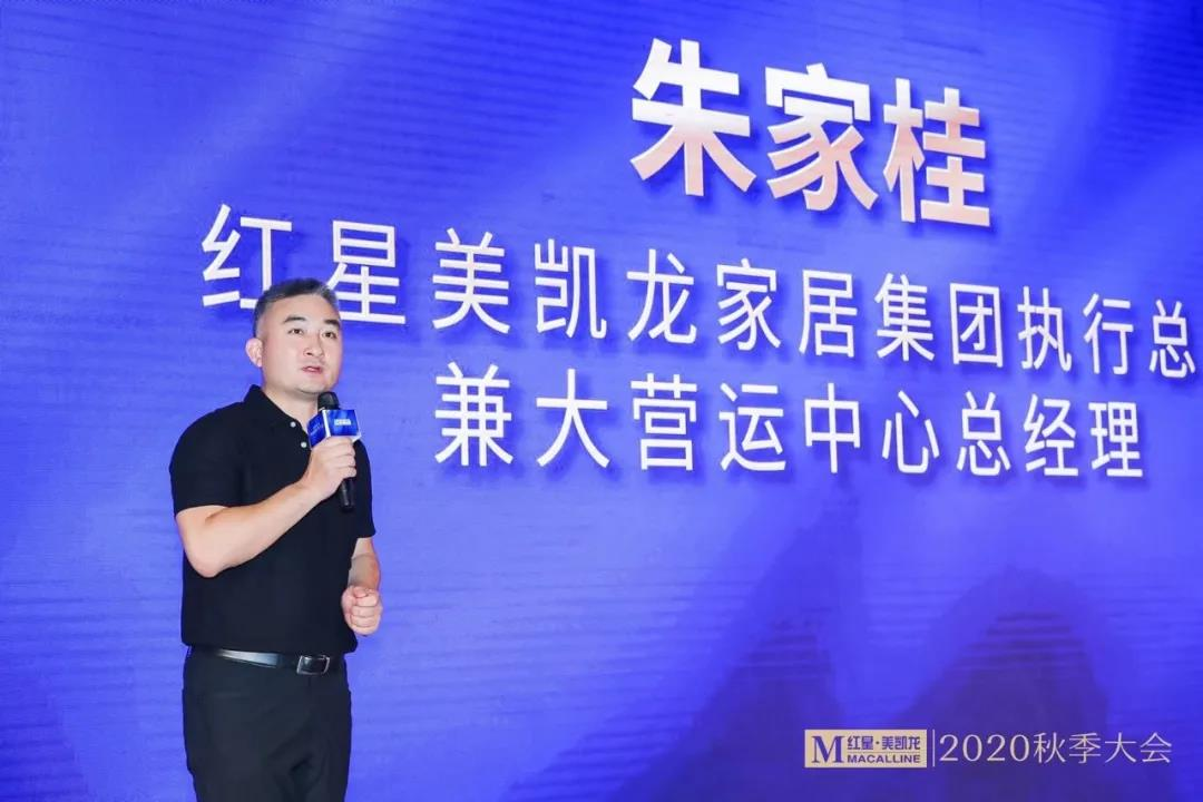 红星美凯龙家居集团执行总裁兼大营运中心总经理朱家桂