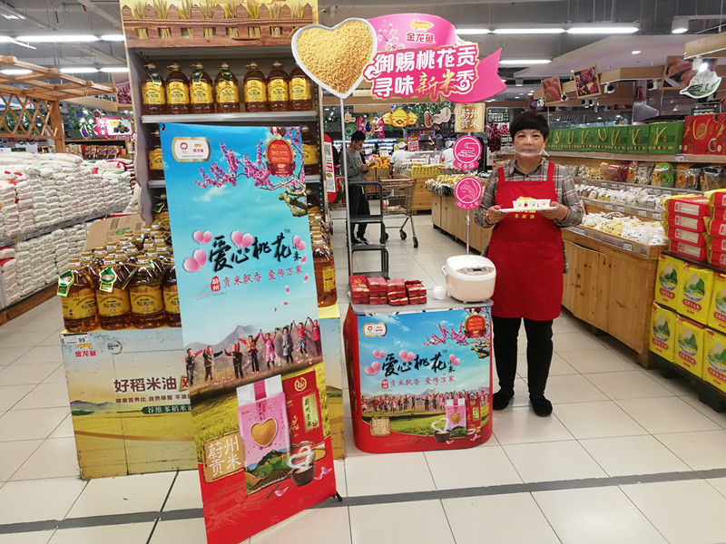 金龙鱼爱心桃花小米在超市售卖