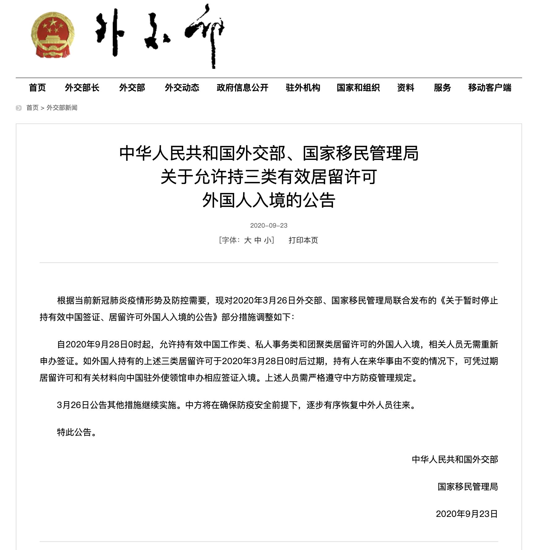 外交部:9月28日起允许持三类有效居留许可外国人入境