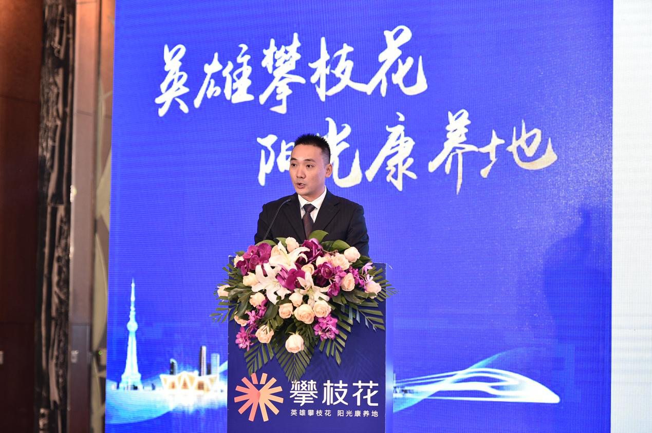 攀枝花市经济合作局副局长朱新作攀枝花康养产业投资推介