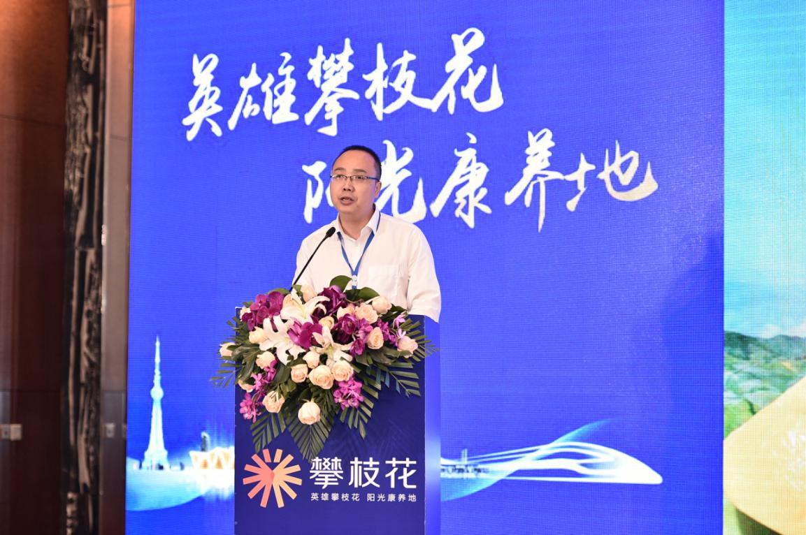 攀枝花市农业农村局副局长洪志刚作攀枝花农业产业发展及投资推介
