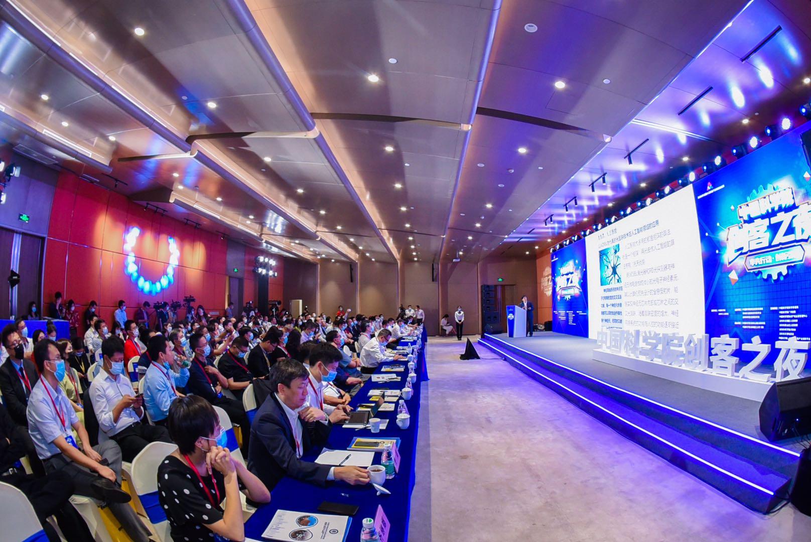 中国科学院创客之夜