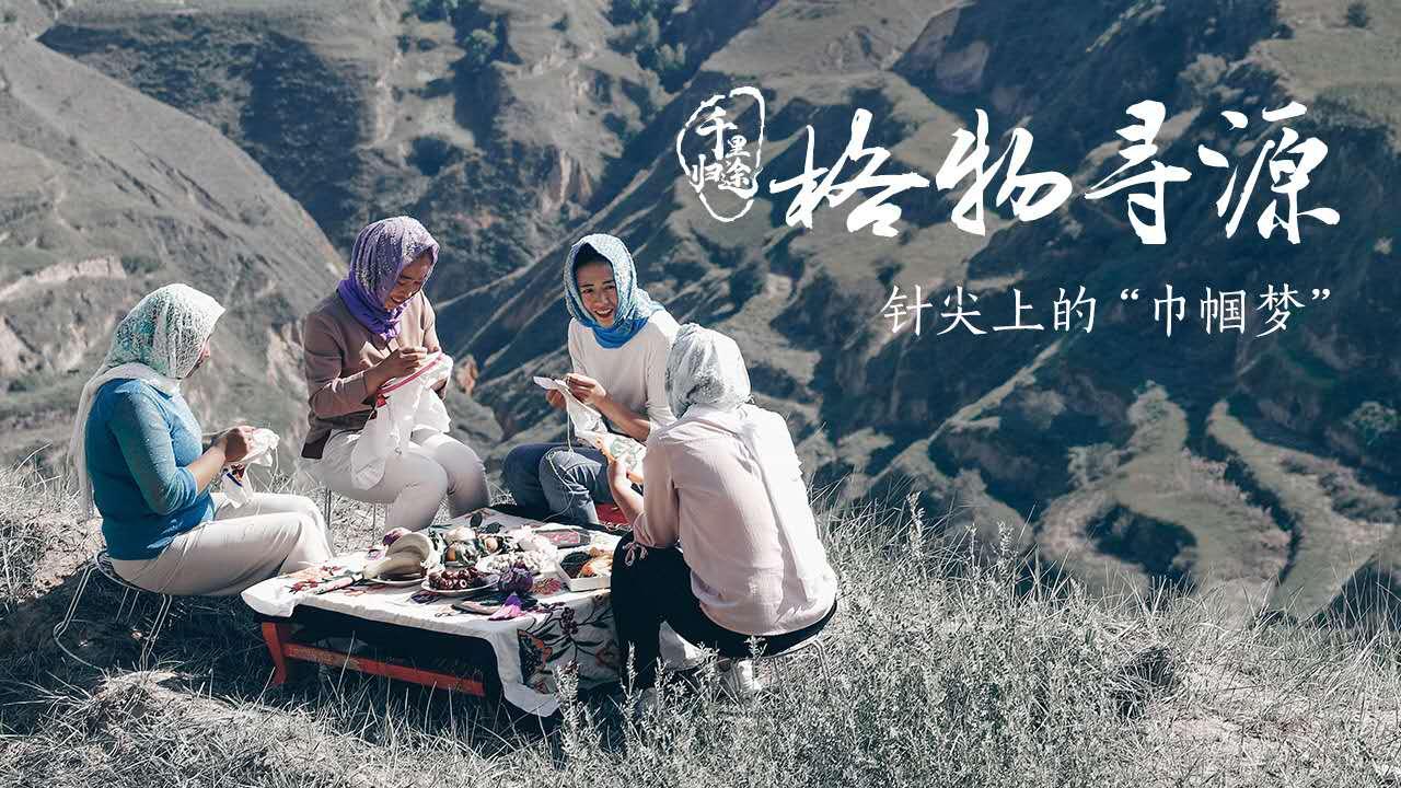 马俩哈麦的愿望是过个半年一年,东乡妇女都可以做订单,就都可以挣到钱,将东乡刺绣发扬光大。摄影/张健