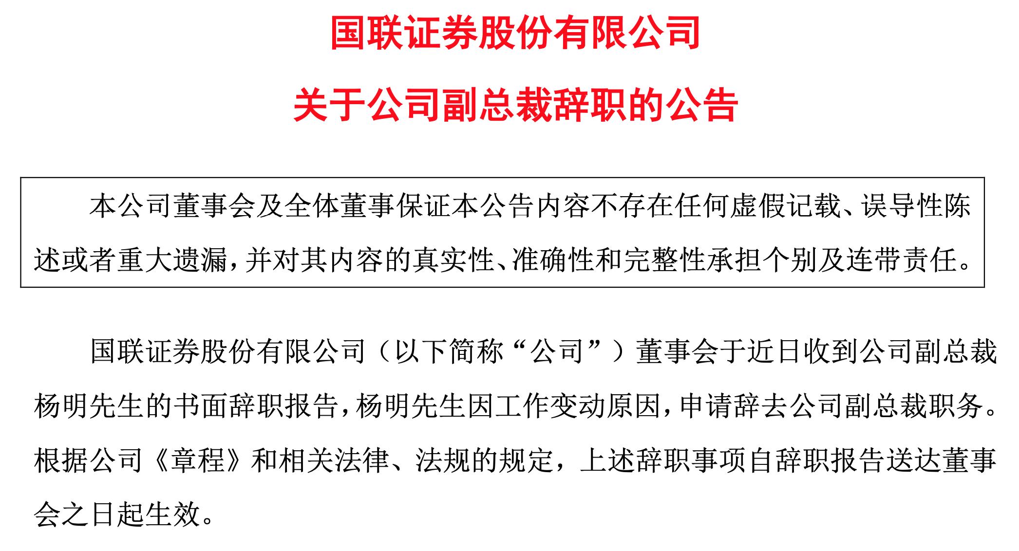 国联证券:因工作变动,副总裁杨明辞职