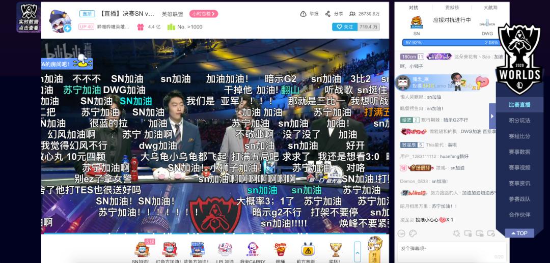 总决赛当晚的B站直播间。