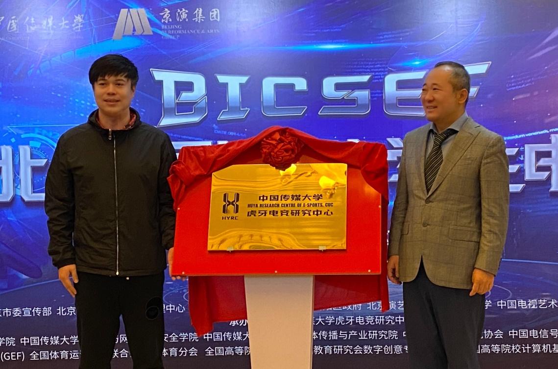 中国传媒大学虎牙电竞研究中心成立