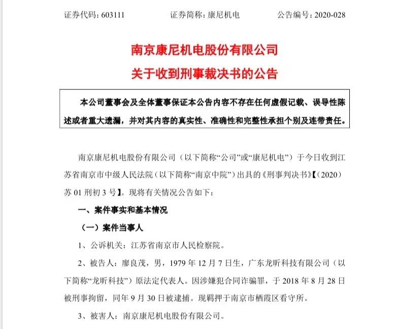 """""""毒丸""""伏法!廖良茂被判无期,法院责令19亿退还康尼机电"""