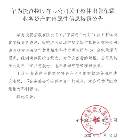 华为:出售荣耀对公司偿债能力无重大不利影响