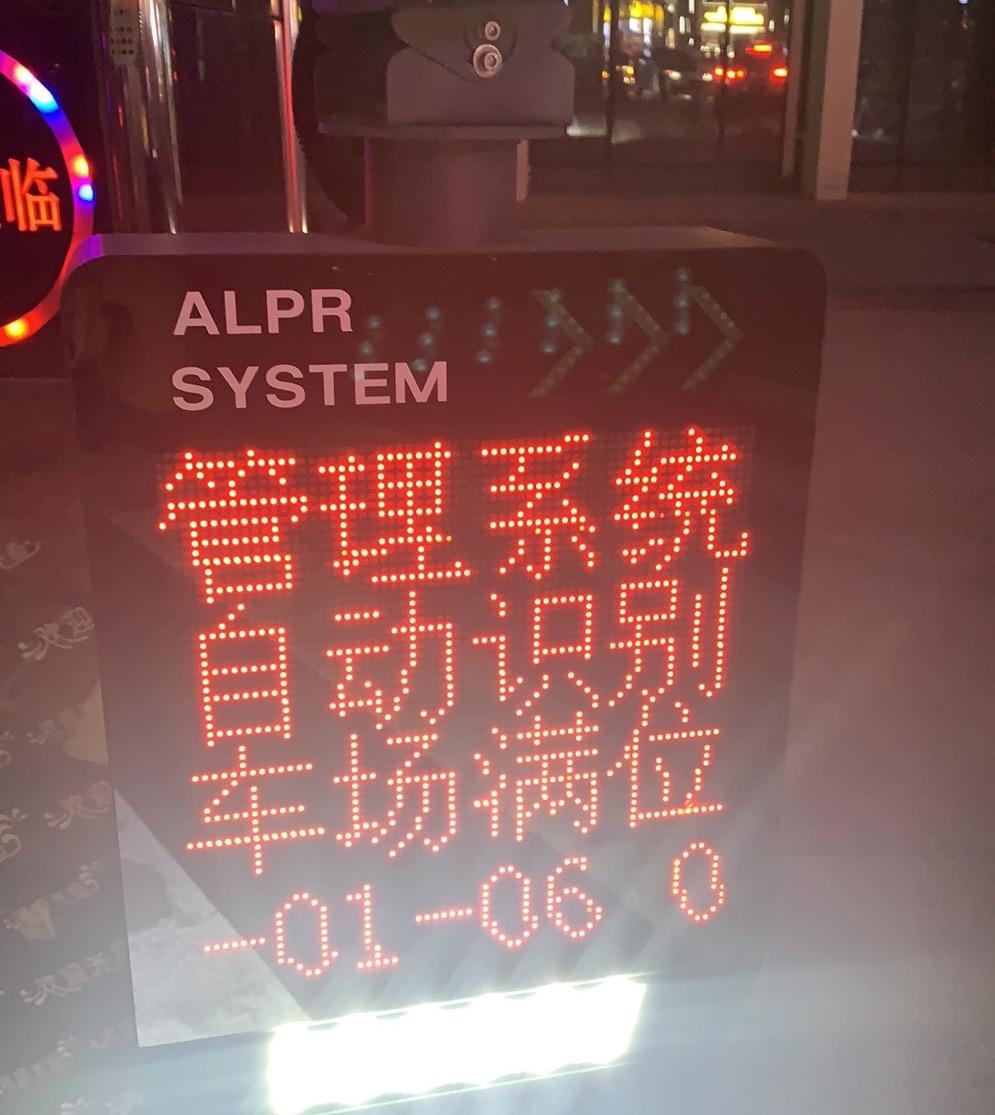 停车场智能监控车位数量 摄影/黄琼