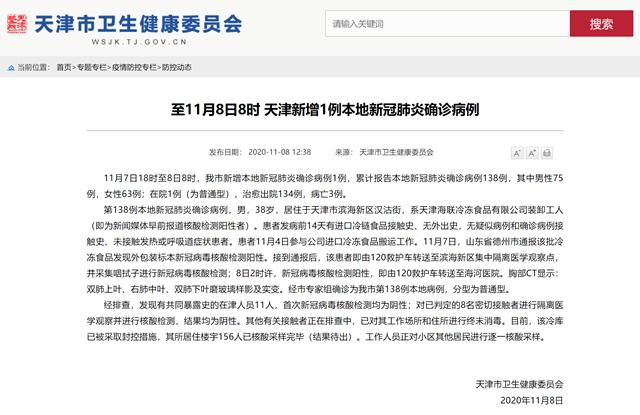天津回应新增1例本地确诊病例:正紧急排查