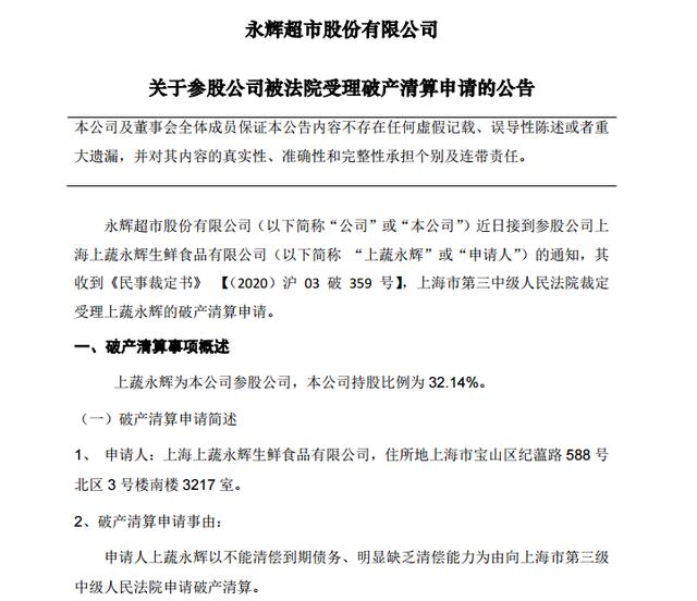 永辉超市参股的上蔬永辉申请破产清算 负债总计8.59亿元
