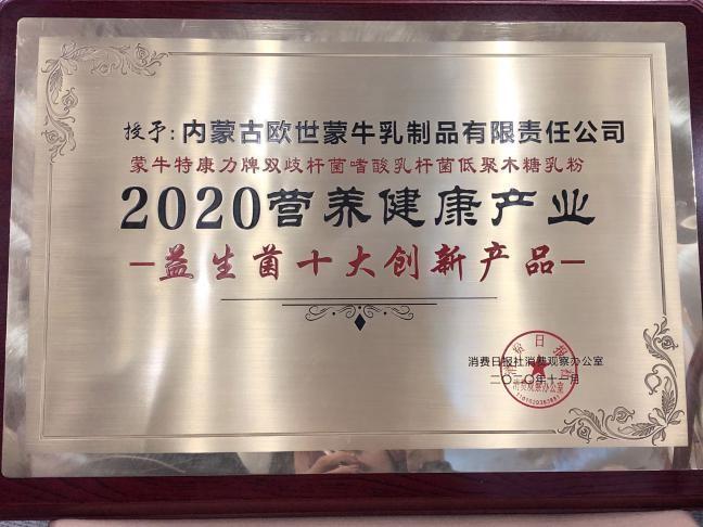 """蒙牛特康力免疫力双益能乳粉斩获""""2020营养健康产业·益生菌十大创新产品""""奖"""