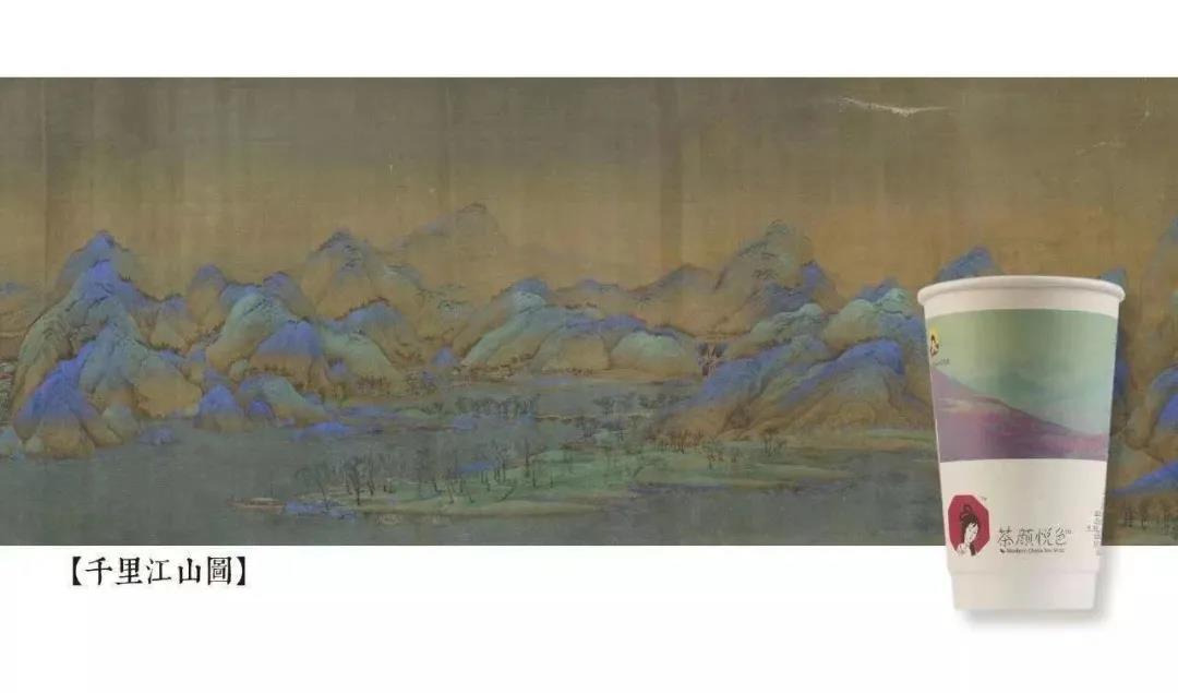 茶颜悦色用《千里江山图》进行创意设计的纸杯   图片来源:茶颜悦色公众号