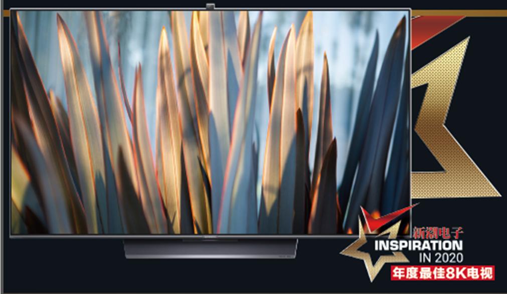 创维电视Q71系列荣获《新潮电子》2020年度最佳8K电视
