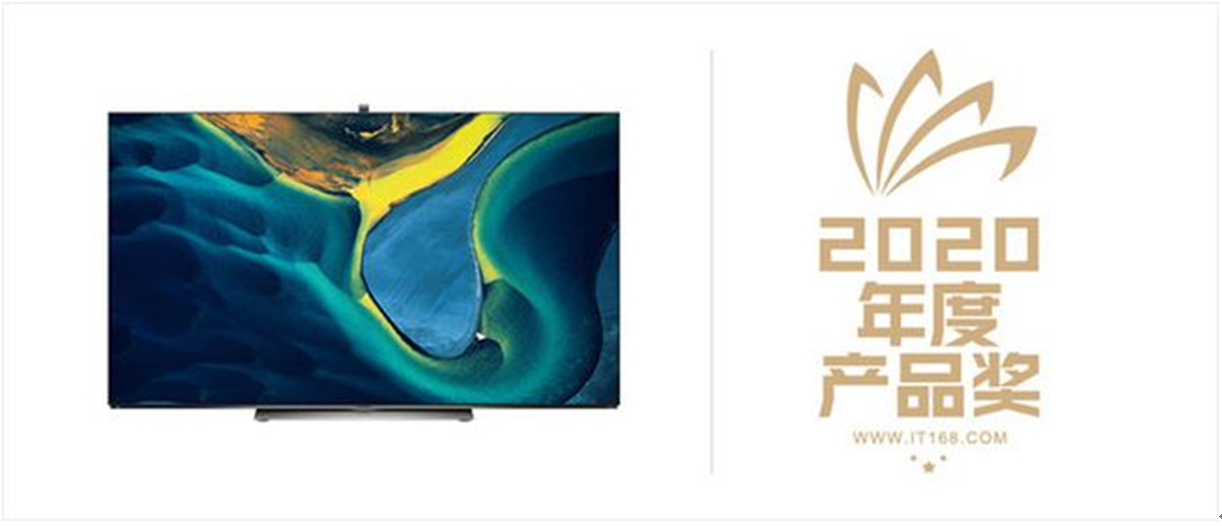 """创维S81 Pro系列电视荣获IT168 2020""""年度产品奖"""""""