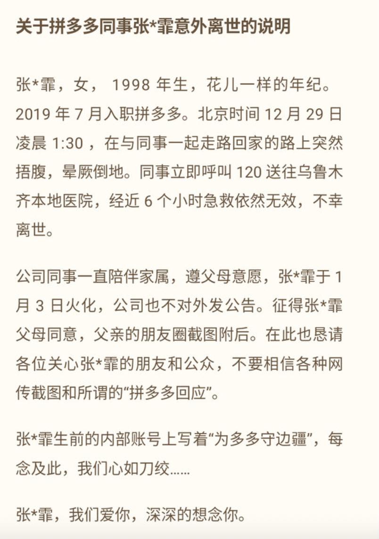 拼多多官方微博1月4日 19:45发表的声明正文部分。
