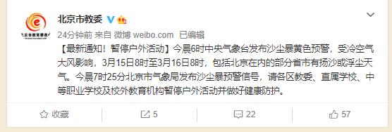 北京市教委:学校及校外教育机构暂停户外活动