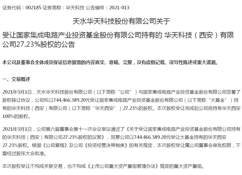 华天科技(002185.SZ)公告:大基金拟作价7.44亿元清仓华天西安