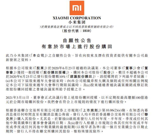 """""""小米集团抛出最高100亿港元巨额回购计划:对业务展望及前景充满信心"""