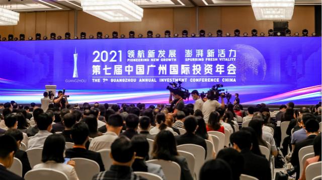 广州国际投资年会183个项目签约,总投资额超8600亿元