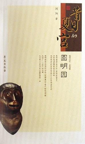 刘阳关于圆明园的第一本著作《昔日的夏宫——圆明园》