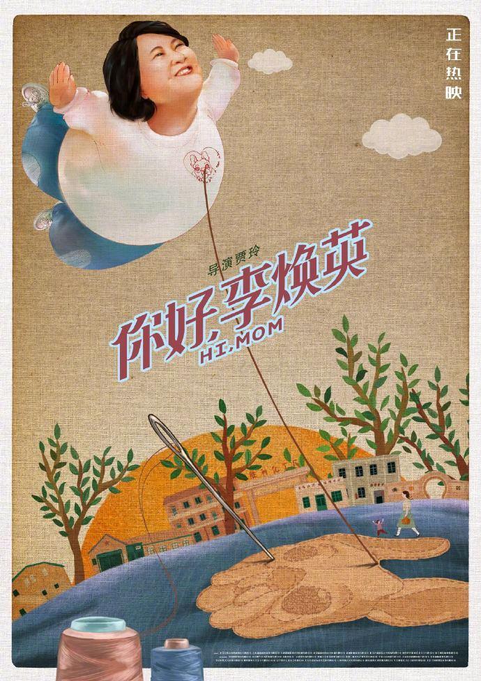 《你好,李焕英》电影海报