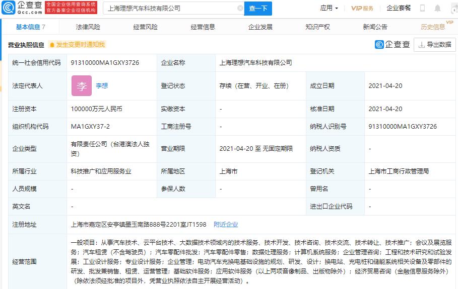 理想汽车关联企业在上海成立新公司,注册资本10亿元