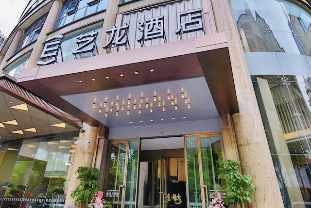 """进军酒店业,同程艺龙在""""下一盘大棋""""?"""