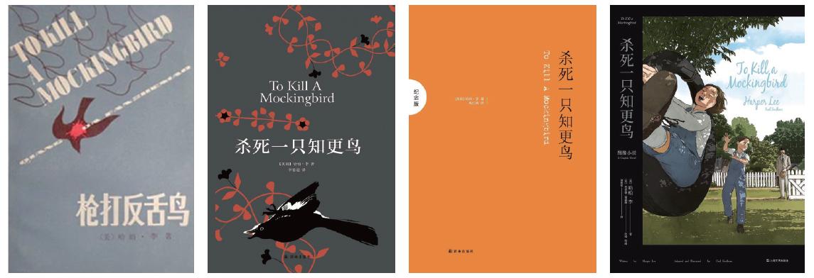 《杀死一只知更鸟》的四个中译本