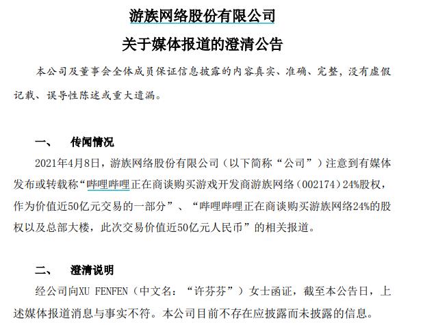 哔哩哔哩正在商谈购买24%股权?游族网络:系虚假消息