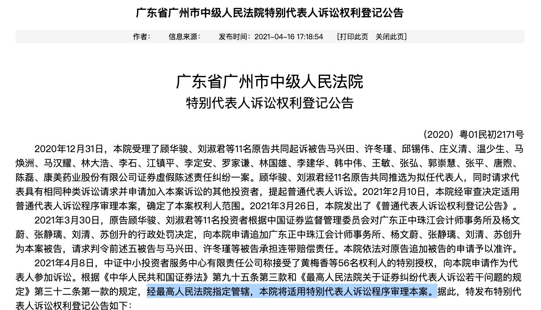 广州中院公告内容(资料来源:广州中院网站)