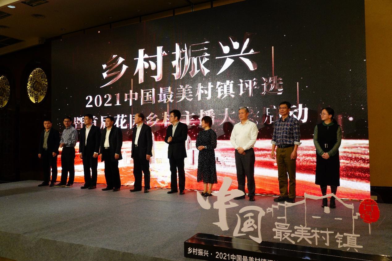 乡村振兴•2021中国最美村镇评选暨首届花园乡村主播大会启动