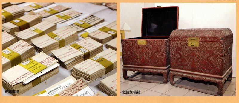 故宫博物院发现的保存着《乾隆诗稿》的雕漆大箱