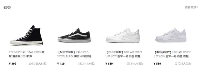 得物App上,鞋类是一大热门交易品类,诸多产品以明星同款为卖点