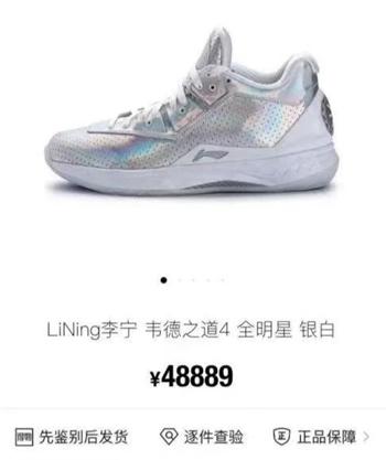 """李宁被爆炒的限量鞋款""""韦德之道4全明星银白"""",目前已被下架。(来源:得物App)"""
