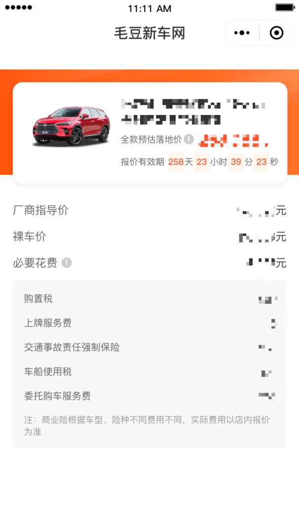 (图:毛豆新车网报价方案页面)