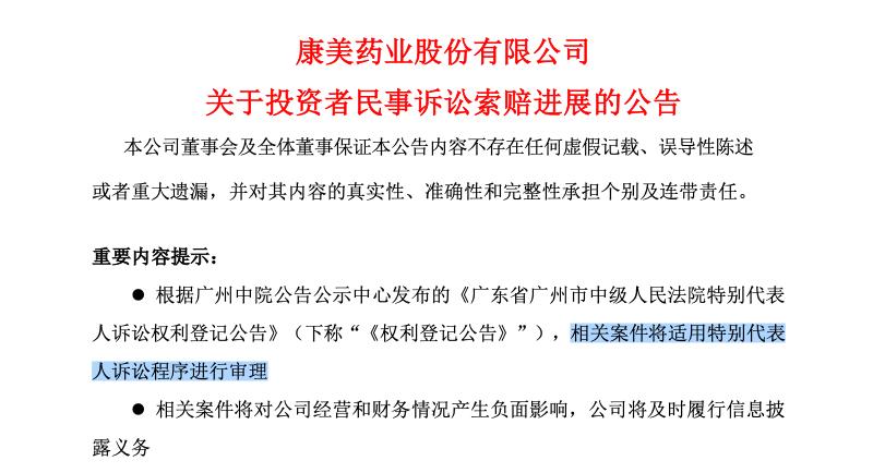 ST康美4月16日公告内容(资料来源:巨潮资讯)