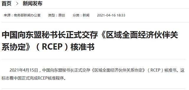 中国正式完成RCEP核准程序,一季度对RCEP贸易伙伴进出口增长22.9%