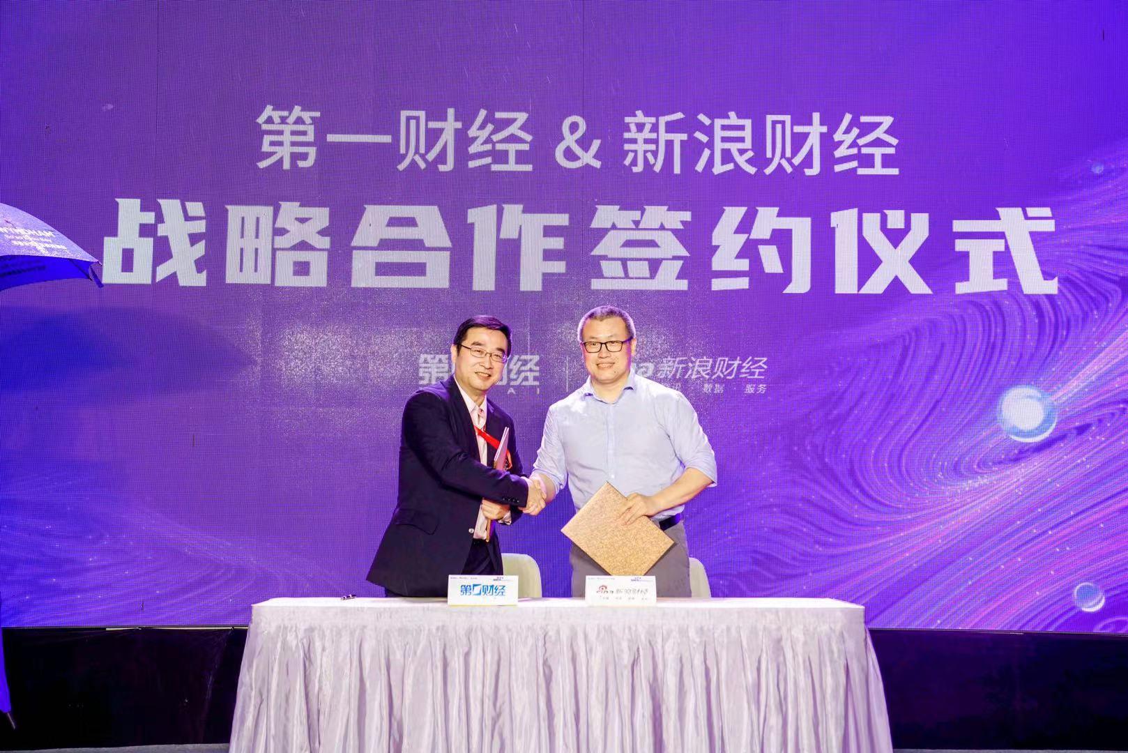第一财经总经理陈思劼(左)、新浪财经CEO邓庆旭(右)