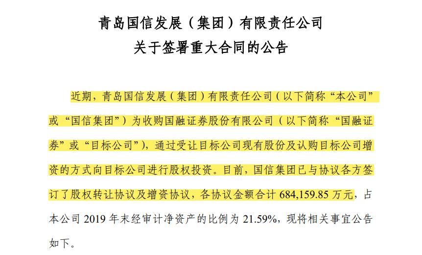 青岛国信公告内容(资料来源:上海清算所)