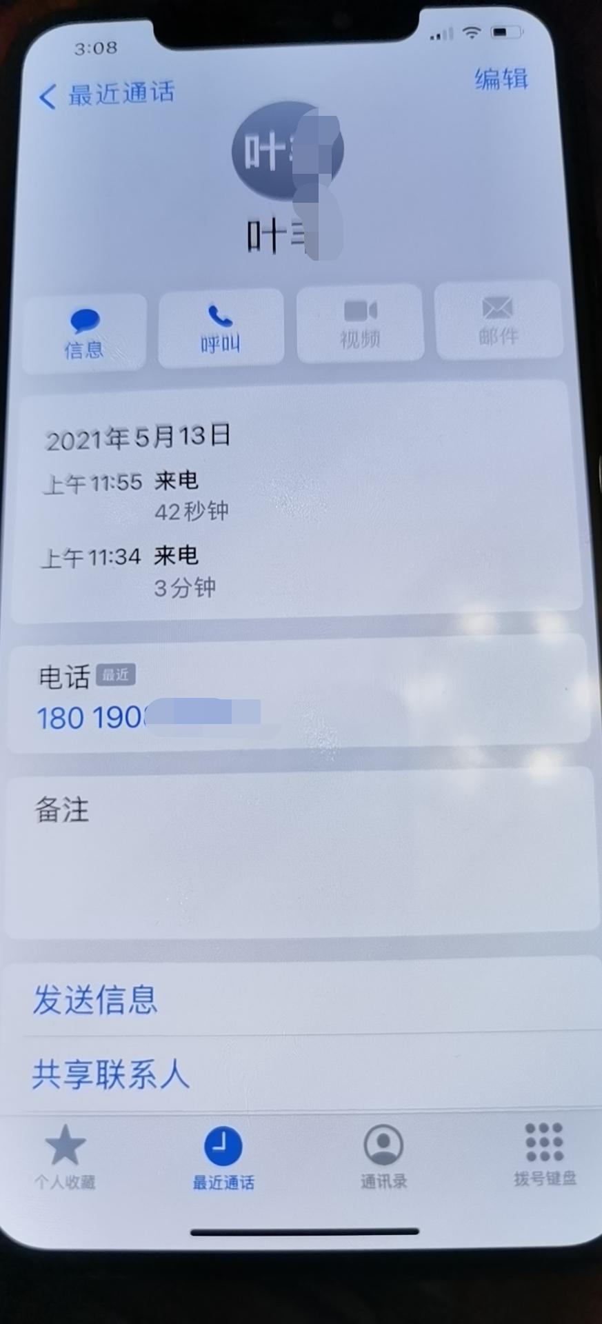 陈和叶通话记录2