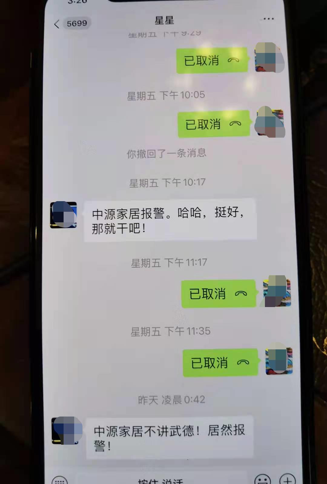 陈先生提供的微信截图
