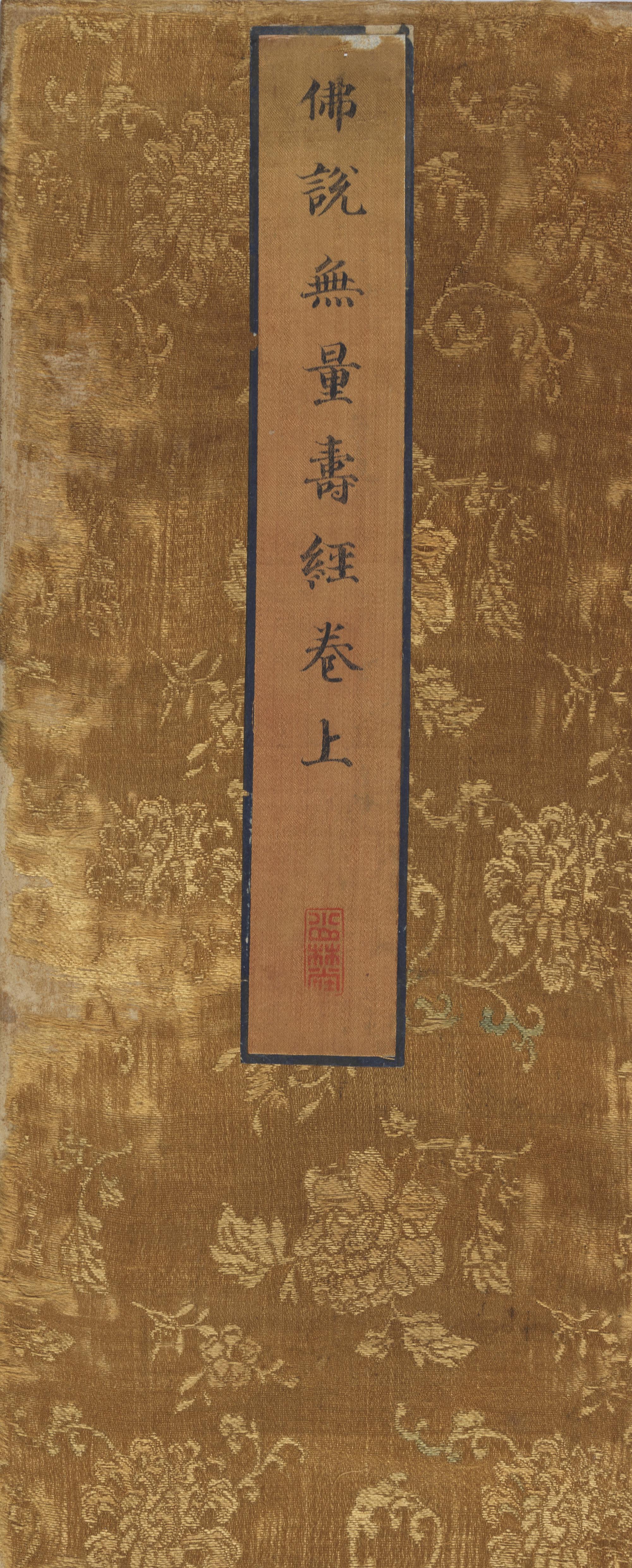 《佛说无量寿经》装帧考究,封面为明黄织锦合包而成,折枝花纹错落有致,正中贴镶边经签,系宋代以来典型的经折装样式。